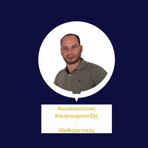 Κωνσταντίνος Κουγιουμουτζής, καθηγητής μαθηματικών του Φροντιστηρίου στην Αγία Βαρβάρα